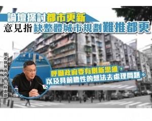 意見指缺整體城市規劃難推都更