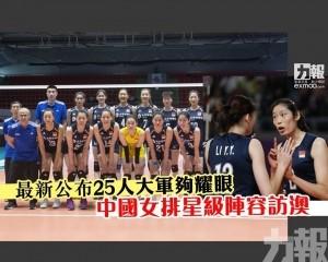 中國女排星級陣容訪澳