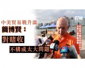 簡博賢:對賭收不構成太大問題