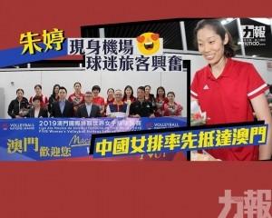 朱婷現身機場球迷旅客興奮