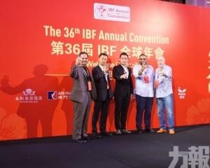 IBF全球年會拉開序幕