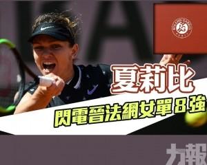 夏莉比閃電晉身法網女單8強