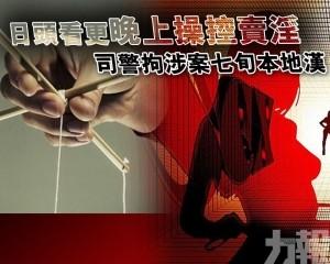 司警拘涉案七旬本地漢