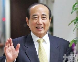 王金平:不參加國民黨「總統」初選