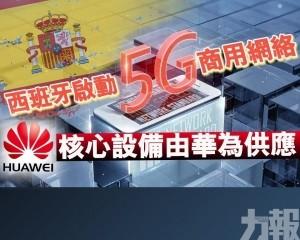 西班牙啟動5G商用網絡