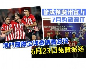 國際足球邀請賽波飛6月23日免費派發