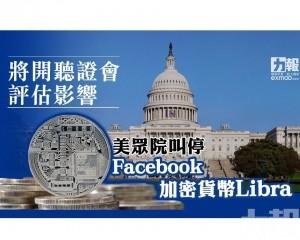 美眾院叫停Facebook加密貨幣Libra