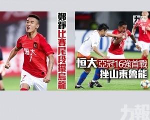 恒大亞冠16強首戰挫山東魯能