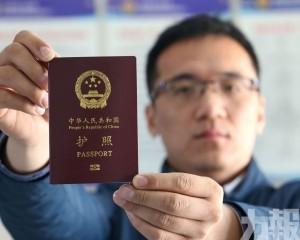 中國護照、港澳通行證辦證費7月起下調