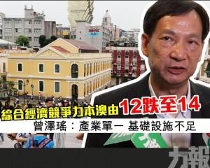 曾澤瑤:產業單一基礎設施不足