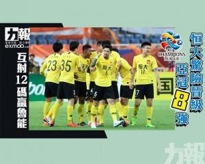 恒大驚險晉級亞冠8強