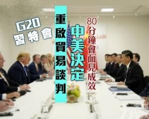 中美決定重啟貿易談判