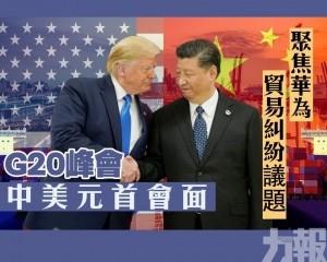 聚焦華為、貿易糾紛議題