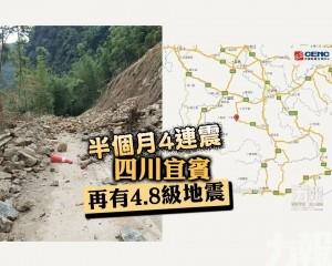 四川宜賓再有4.8級地震