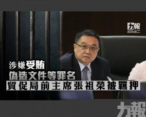 貿促局前主席張祖榮被羈押