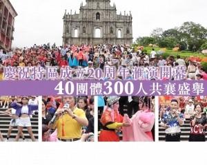 40團體300人共襄盛舉