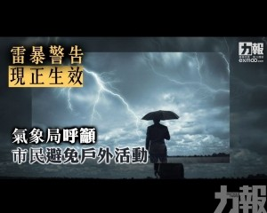 氣象局呼籲市民避免戶外活動