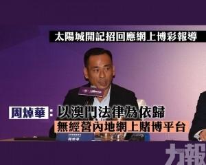 周焯華:以澳門法律為依歸 無經營內地網上賭博平台