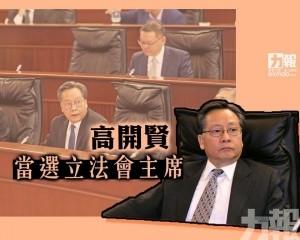 高開賢當選立法會主席