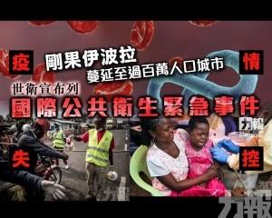 世衛宣布列「國際公共衛生緊急事件」