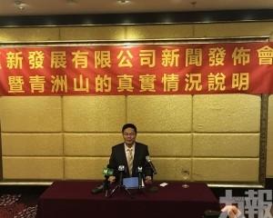 符偉杰:盡力配合政府進行修復