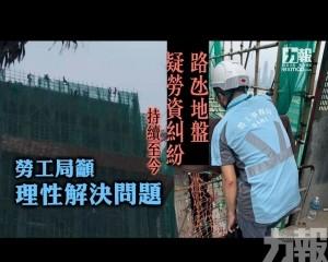 勞工局籲理性解決問題