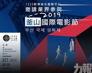 本地影視平台邀請業界參與釜山國際電影節