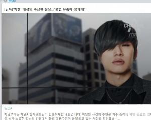 韓媒爆大聲名下商廈單位涉非法經營色情場所