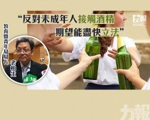 老柏生:冀立法禁青年接觸酒精