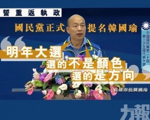 國民黨正式提名韓國瑜