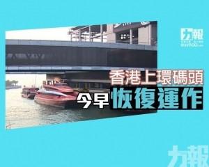 香港上環碼頭今早恢復運作