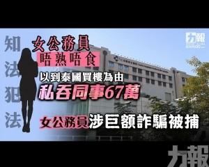 唔熟唔食 女同事泰國買樓被騙近67萬