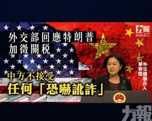 中方不接受任何「恐嚇訛詐」