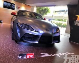 豐田GT Supra澳門發布