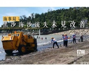 海事局:黑沙海沙流失未見改善