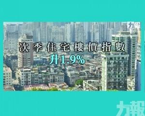 次季住宅樓價指數升1.9%