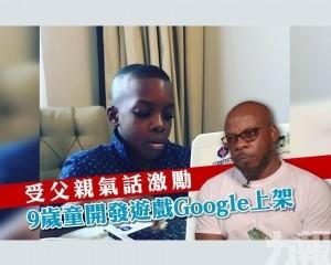 9歲童開發遊戲Google上架
