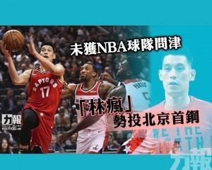 「林瘋」勢投北京首鋼