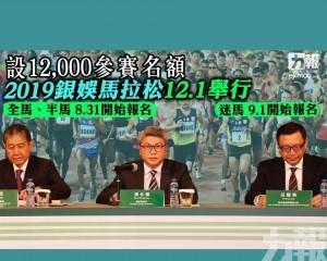 2019銀娛馬拉松12月舉行