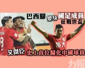 艾傑臣史上首位歸化中國球員