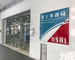 勞工局呼籲做好建築物應對颱風安全措施