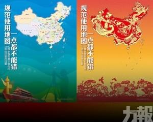 內地發布新版標準地圖