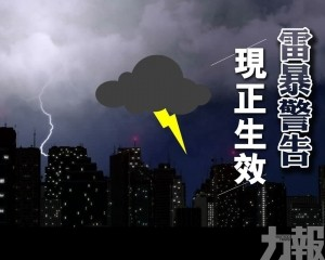 雷暴警告現正生效