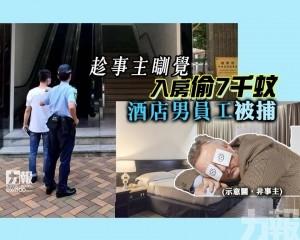 酒店男員工被捕