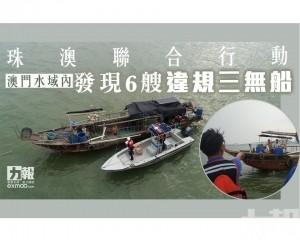 澳門水域內發現6艘違規三無船