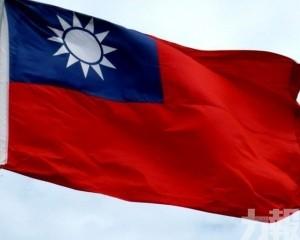 台灣宣布即日起與基里巴斯斷交