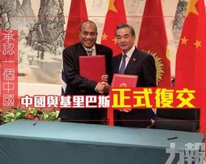 中國與基里巴斯正式復交