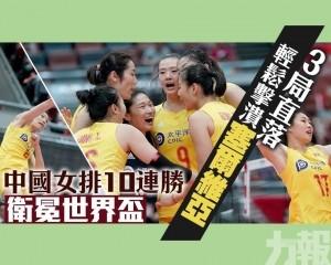 中國女排10連勝衛冕世界盃