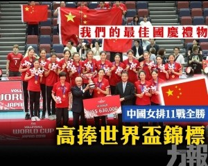 中國女排無敵姿態捧走世界盃