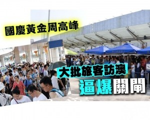 大批旅客訪澳「逼爆」關閘